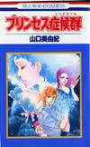 Princess Syndrome by Yamaguchi Miyuki