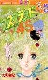Fusuma Land4.5 by Yamato Waki